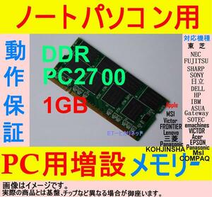 limited goods * DDR PC2700U 333MHz 1GB operation guarantee - recommendation