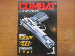 1710TN●コンバット・マガジン COMBAT 195/1993.1●P9 LSP'ULTRA'リポート/JMSDF観艦式/オハイオ州クリーブランドSWAT/COLT M1991A1