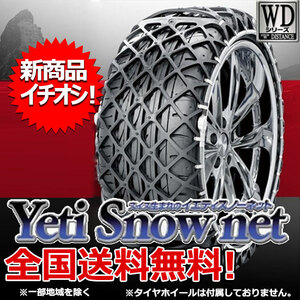 * new goods ieti snow net 215/55-18 for WD series [JASAA recognition goods ]