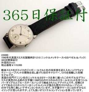【<】1940年代英国スミス社製腕時計1215(SSベゼル&バック)