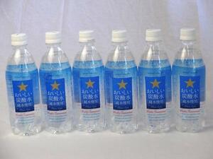 サッポロおいしい炭酸水 ペットボトル 500ml×24本