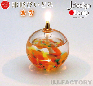 ★ムラエ/Jdesign Lamp/OL-68 津軽びいどろ 茜雲★オイルランプ
