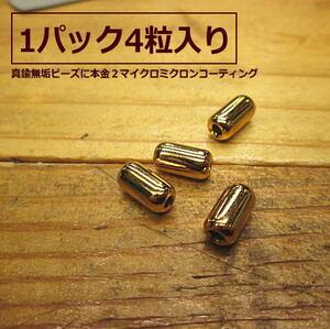 sb-119イエローゴールド☆M パイプ 無垢 ビーズ☆4個入り800円