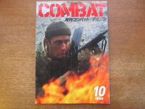 1710sh●コンバット・マガジン COMBAT 1984.10●オマー・ネルソン・ブラッドレイ/ジョンソンM1941軽機関銃/最期のコンバットチョロQ