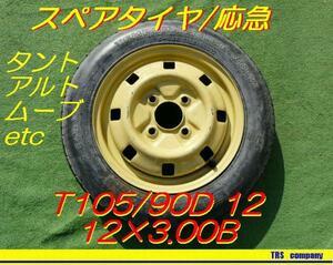 応急 スペアタイヤ 1本【12x3.00B PCD100】TOYO【T105/90D12】#%c