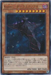 遊戯王 EP16-JP012 Kozmo-ダークエクリプサー ウルトラ