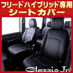 Freed Hybrid  Чехлы для сидений   программное обеспечение  линия