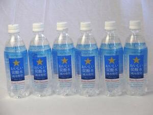 2ケース サッポロおいしい炭酸水 ペットボトル 500ml×