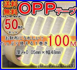 ★【送料無料/即納・良品】OPP透明テープ 50巻/厚み0.05mm×幅48mm×100m