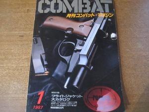 1709TN●月刊コンバット・マガジン COMBAT 97/1987昭和62.1●380AUTO/S&W M686 FA/M67/タナカ100式機関短銃/フライトジャケット大特集
