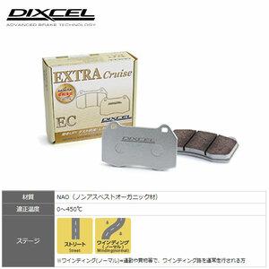フロント ブレーキパッド EC エクストラクルーズ ACCORD HYBRID アコード ハイブリッド CR7 ディクセル/DEXCEL EC-331428