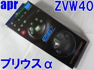 【限定】APR エレクトロニック シフト スイッチ ESS7 プリウスα ZVW40W ZVW41W ポジション コントロール 4H0019 アルファ OGS