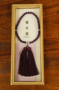 新品御念珠紫水晶正絹房水晶仕立て女性物[E9447]