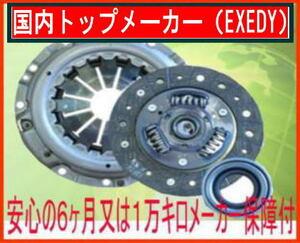 Scrum  DG52TEXEDY  сцепление  комплект  комплект из 3-х предметов  SZK015