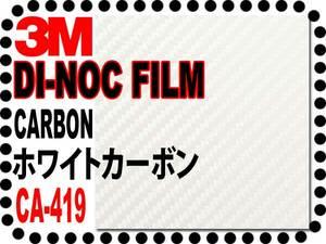 3M ダイノックTM カーボンシートCA419ホワイト【送料無料】