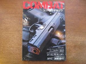 1710sh●コンバット・マガジン COMBAT 1999.8●シュタイヤーM40/ローリング・サンダー/MVG/御殿場SV/サバイバルゲイム対戦記