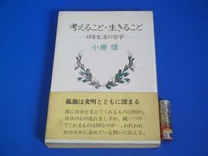 ★昭和55年 考えること・生きること 日常生活の哲学 小原信 日本放送出版協会